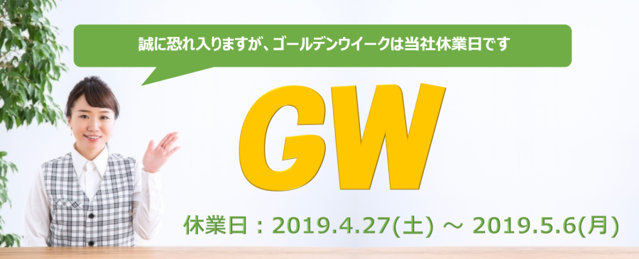 2019GW休業期間お知らせ