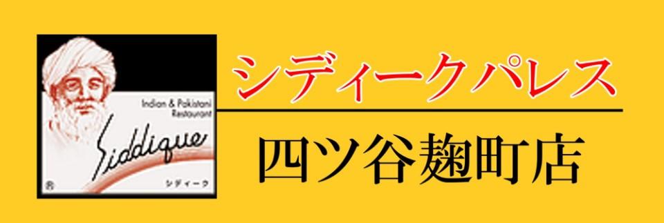 シディークパレス四ツ谷周辺情報TOP