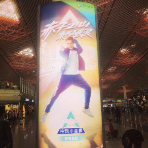 北京空港広告