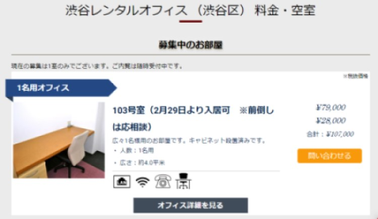 渋谷オフィス103