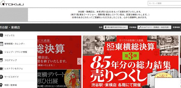 東急東横店HP画像