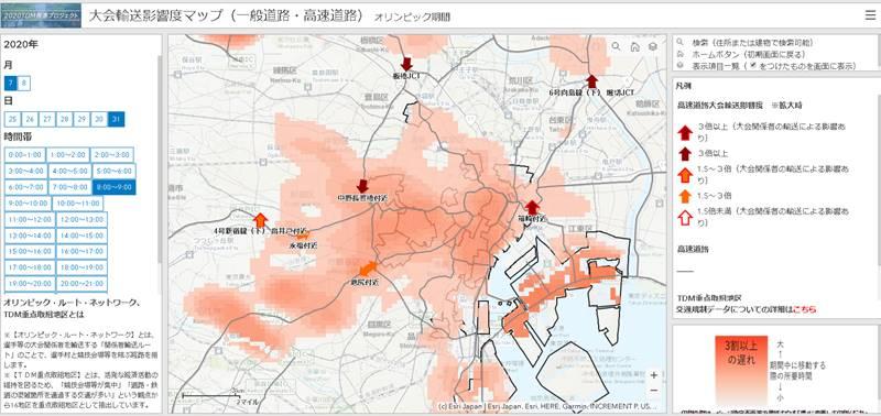 東京都オリンピック・パラリンピック準備局 大会輸送影響度マップ1