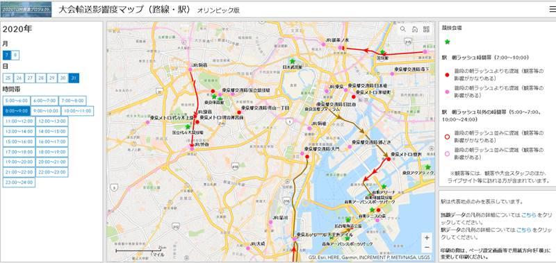 東京都オリンピック・パラリンピック準備局 大会輸送影響度マップ2
