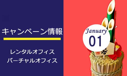 ★2021年営業開始★1月キャンペーンのお知らせ🎍