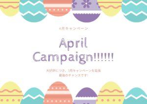 ★4月のキャンペーン★