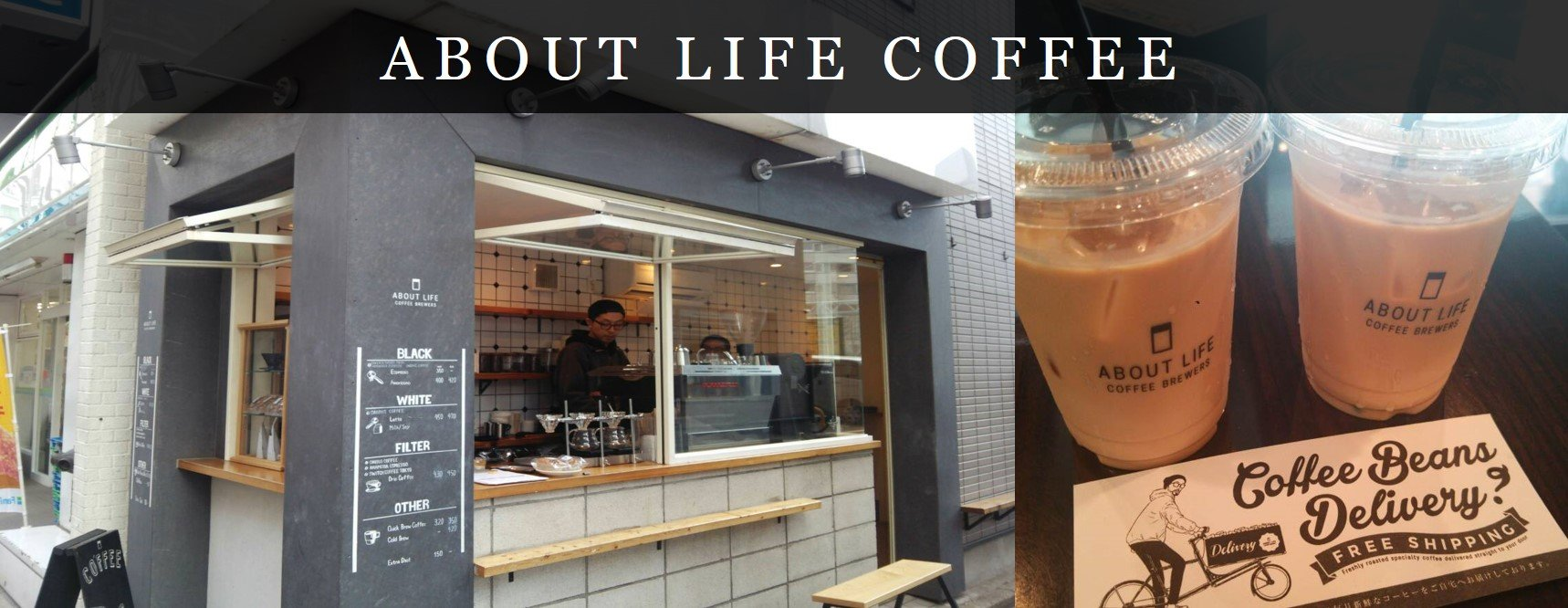 ABOUT LIFE COFFEE BREWERS TOP画像